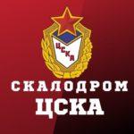 Скалодром ЦСКА