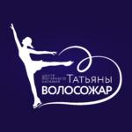 Центр фигурного катания Татьяны Волосожар