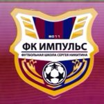 Международная футбольная школа Импульс