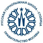 Русская горнолыжная школа-Столица