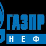 ПАО Газпром Нефть