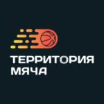 ООО «Территория мяча»